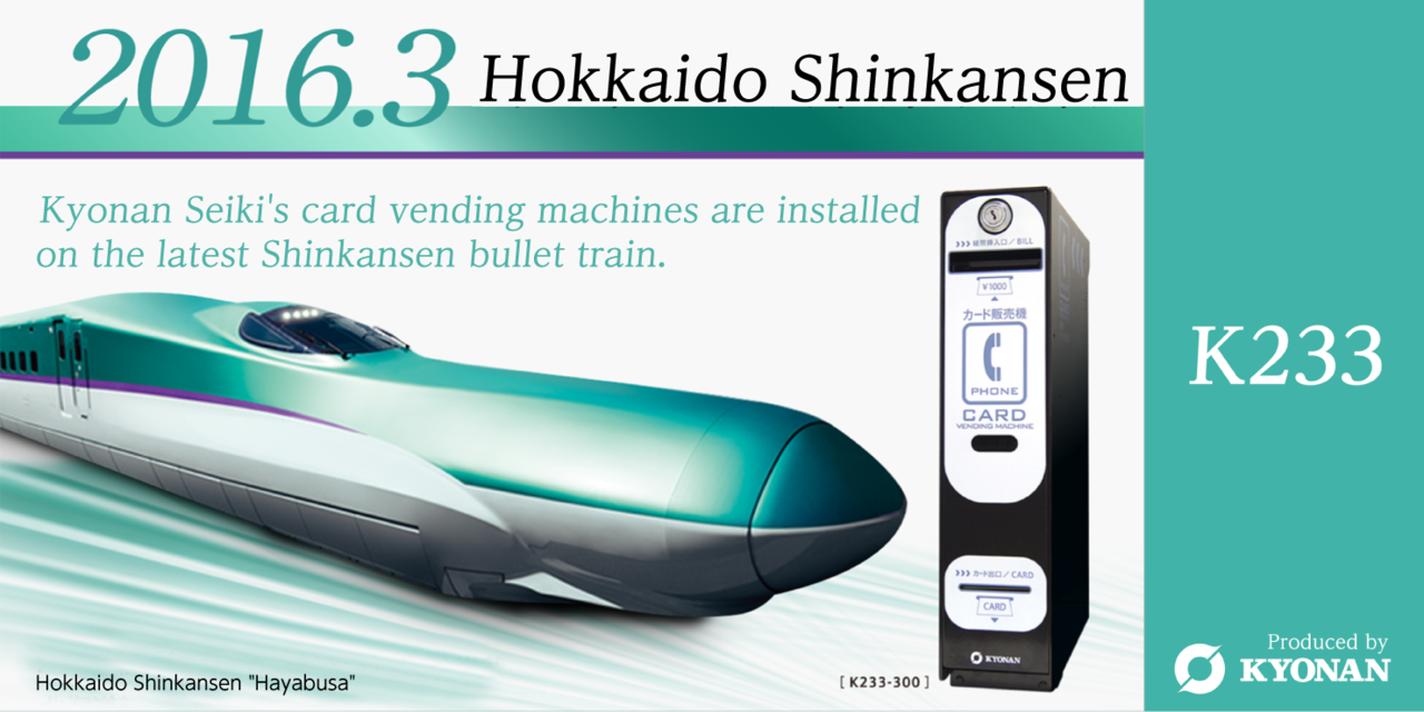K233 Marchi 2016 Hokkaido Shinkansen. Kyonan Seiki's card vending machines are installed on the latest Shinkansen bullet train.