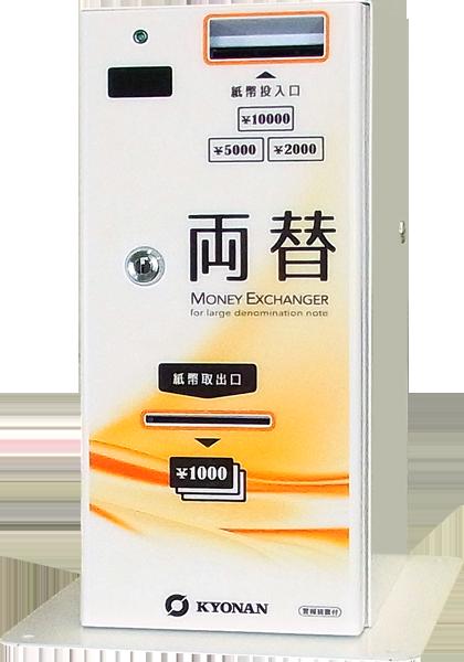 両替機・カード販売機などの製造販売 - 協南精機株式会社